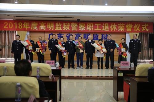 监狱举行2018年度警察职工荣休仪式
